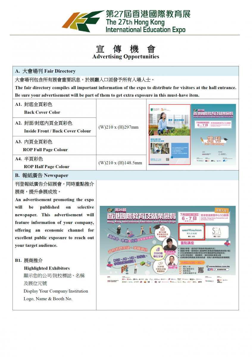 27th HKIEE Advertising Opportunities 1