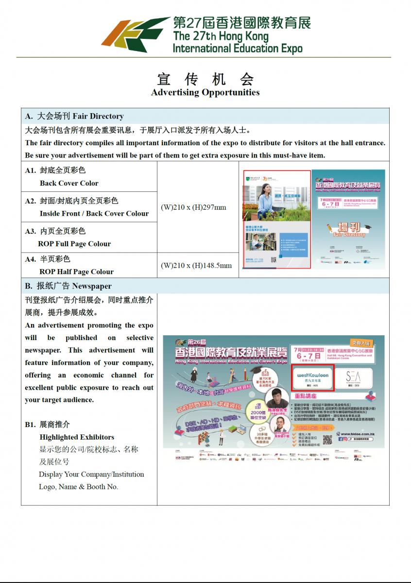第27屆香港國際教育展宣傳機會1