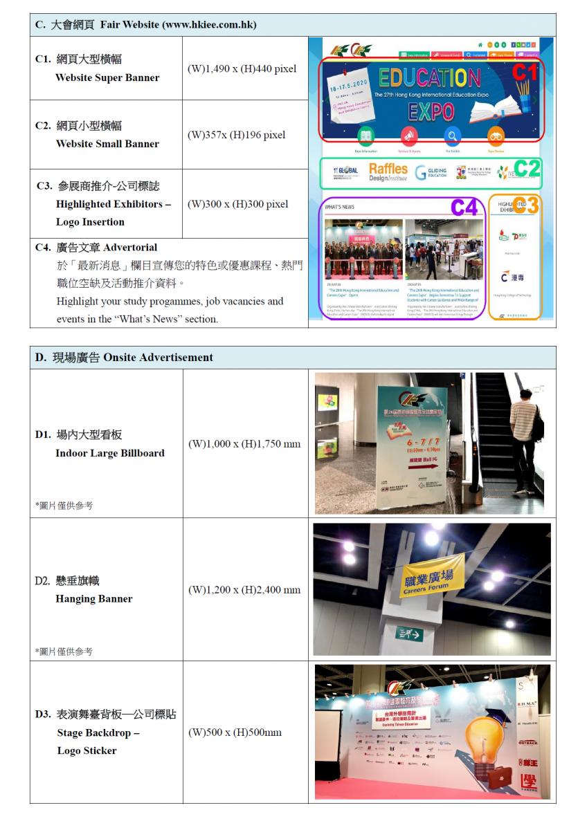 第27屆香港國際教育展宣傳機會2