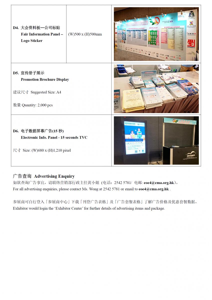 第27屆香港國際教育展宣傳機會3